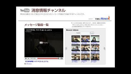 YouTube crea canal especial para damnificados de Japón