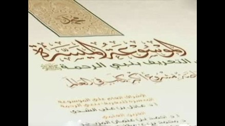 This is Muhammad, el libro más grande, pesado y caro del mundo