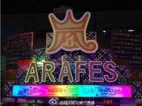 Arashi se despidió del Kokuritsu con el Arafes 2013