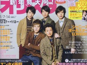 Arashi, artista favorito de Japón por cuatro años seguidos