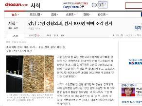 Clínica de Seúl exhibía una torre con huesos de sus clientes