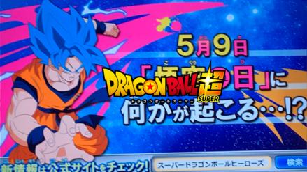¿El anime de Dragon Ball Super regresa? Nueva temporada podría hacer su anuncio oficial este 9 de mayo
