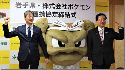 Japón: Geodude, de Pokémon, es el nuevo embajador de la ciudad de Iwate