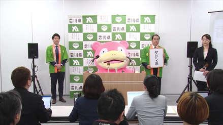 Pokémon   Slowpoke es el nuevo embajador de una prefectura en Japón
