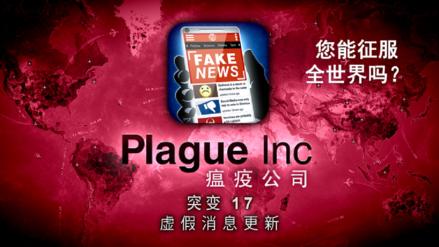 Juego para iPhone que simula una pandemia global es el más descargado en China