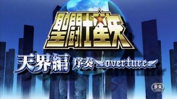 Saint Seiya Overture