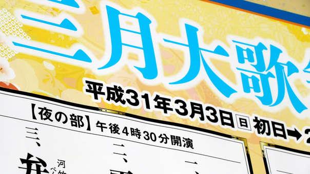 Un periódico japonés con su fecha en el 2019 y el Heisei 31.