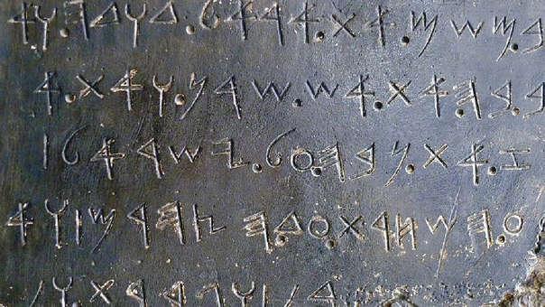 La 'estela mesa' sugiere la existencia del  rey Balac, mencionado en la Biblia.