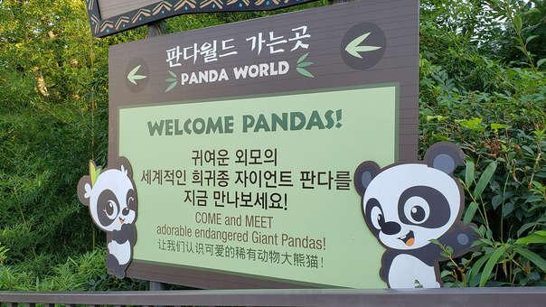 La entrada a Panda World en Zootopia.