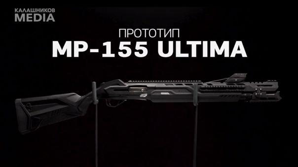 Esta es la MP-155 Ultima de Kalashnikov.