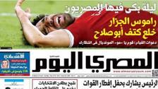 Prensa egipcia calificó a Ramos de