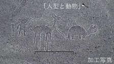 Investigadores japoneses descubren 143 nuevos geoglifos en las Líneas de Nazca (FOTOS)